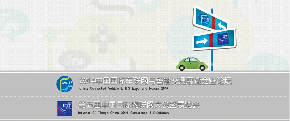IoT China conference
